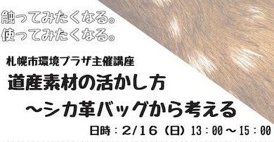 札幌市環境プラザ「道産素材の活かし方〜シカ革バックから考える」