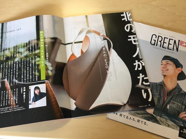 ホクレン冊子「GREEN」に掲載いただきました。