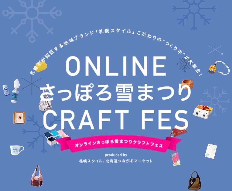 ON LINE さっぽろ雪まつり2021 CRAFT FESに参加します
