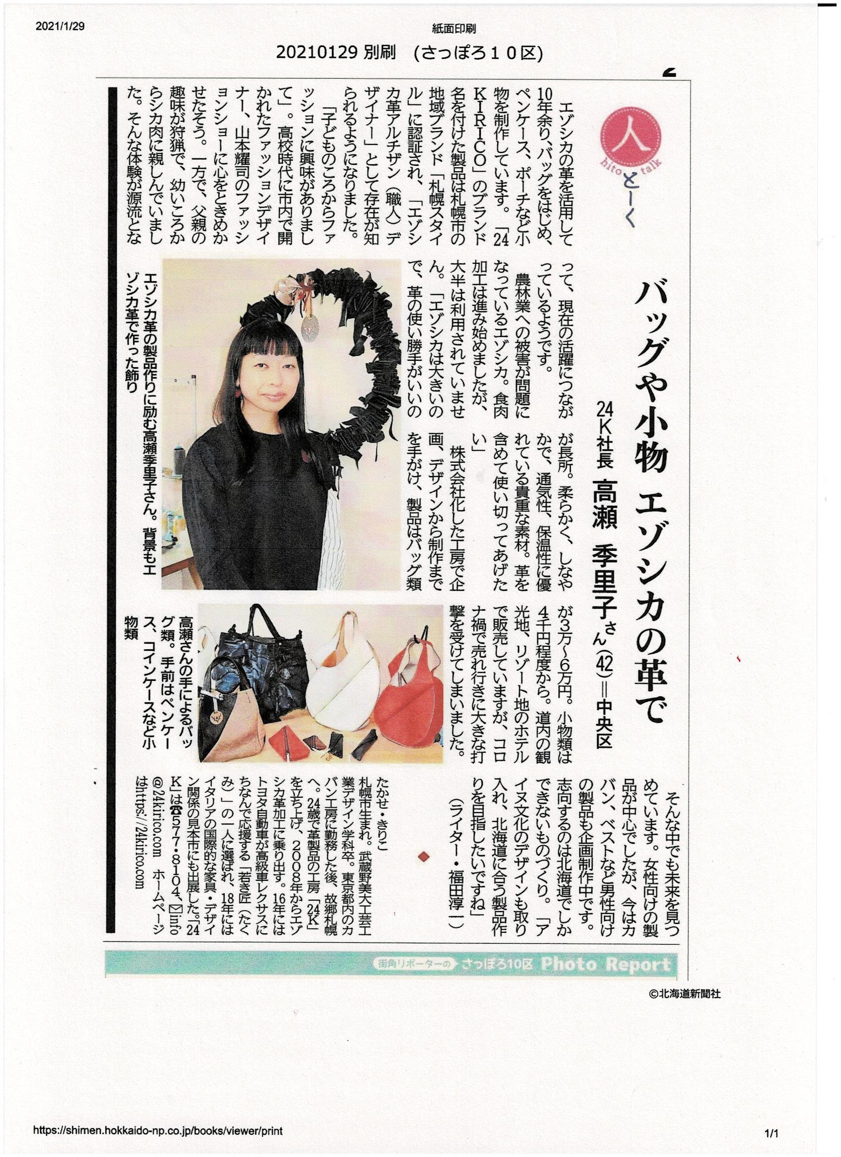 北海道新聞さっぽろ10区(1/29)に掲載されました!