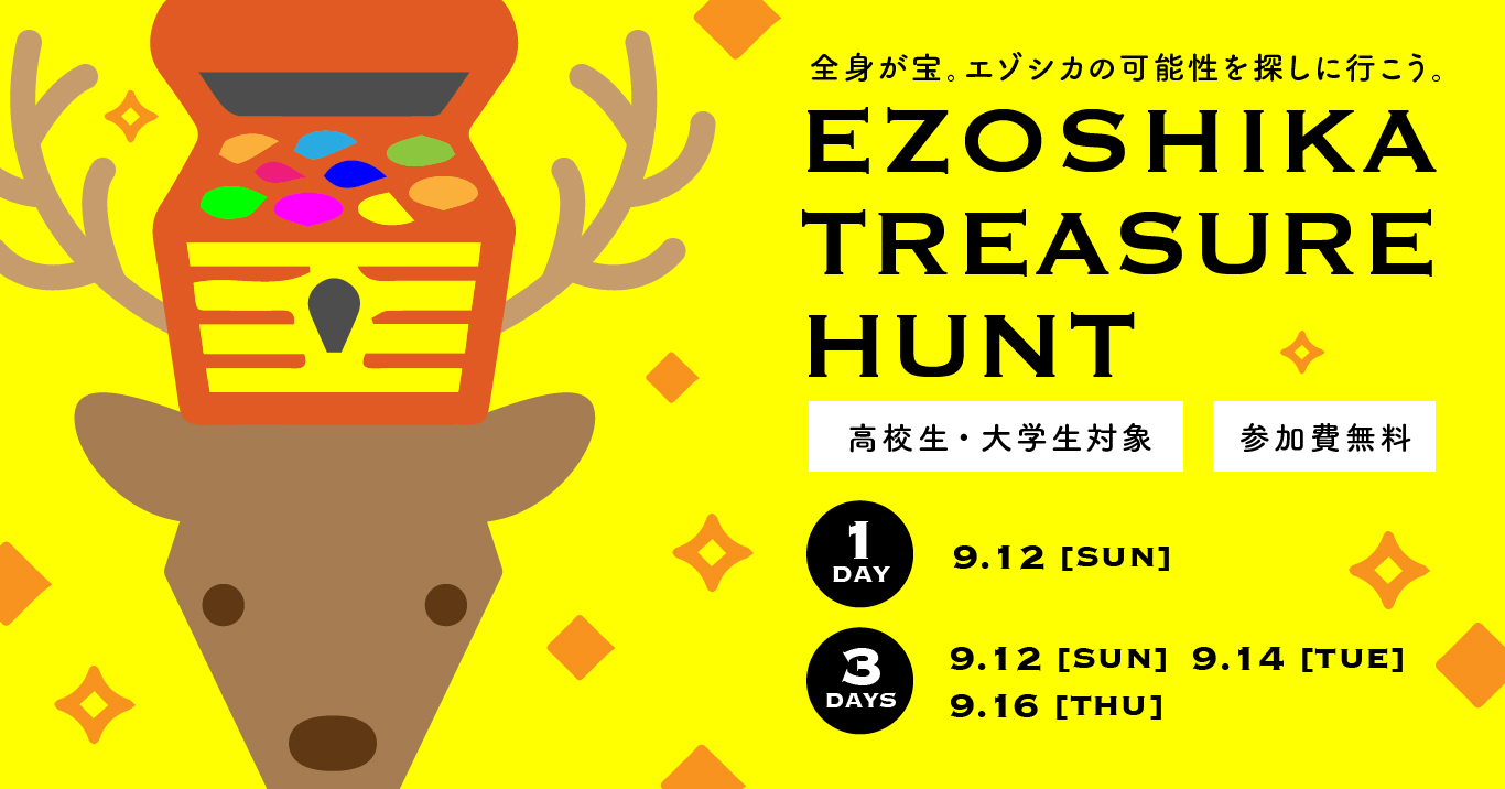 全身が宝。エゾシカの可能性を探しに行く 「EZOSHIKA TREASURE HUNT」- 1Day & 3Daysインターンシップ